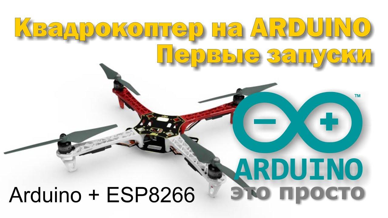Квадрокоптер своими руками arduino