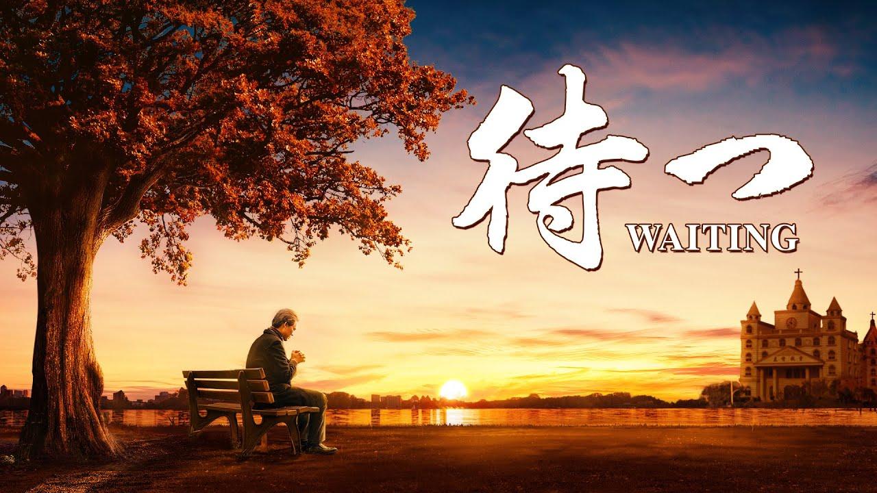 キリスト教映画「待つ」 予告編  日本語吹き替え