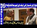 Another Meeting of Shahbaz Sharif with Nawaz Sharif | Headlines 6 PM | 19 September 2019 | Dunya