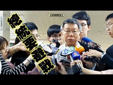 【阿北談時事】國家戰略思考 柯文哲:確保美國修理中國時中國不會修理台灣