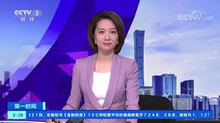 《第一时间》 20191101 2/2  CCTV财经