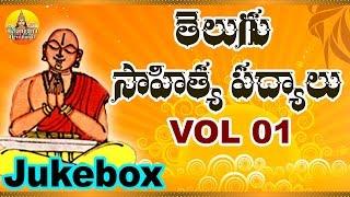 Telugu sahitya padyalu | Meaningful Poems | Telugu Padyalu | Telugu Padyam | Telugu Poem Songs |