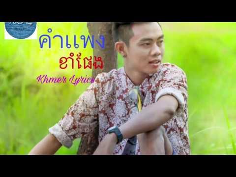 คำแพง - Kham Peng - ខាំផែង Thai song (Khmer Lyrics)
