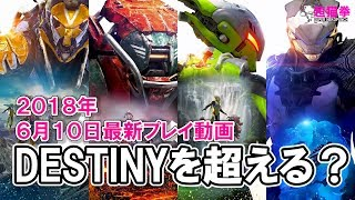 ANTHEM   最新ゲームプレイ&配信情報[超猫拳][2018.06]