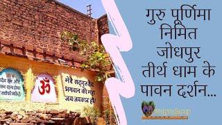 आज गुरु पूर्णिमा निमित जोधपुर तीर्थ धाम के पावन दर्शन.... | Guru Purnima 2020