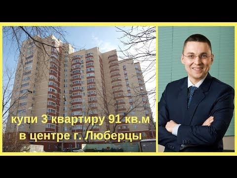 Купить 3 комнатную квартиру в Люберцах|Виктор Косогоров