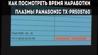 Как попасть в сервисное меню Плазмы Panasonic