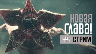 DEAD BY DAYLIGHT ➤ НОВАЯ ГЛАВА STRANGER THINGS / ОЧЕНЬ СТРАННЫЕ ДЕЛА!