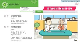 Tổng Hợp Hội Thoại 60 Bài Tiếng Hàn EPS TOPIK Chuẩn HD | 한국어를 듣는 연습