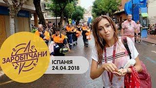 Заробітчани - Испания - Выпуск 8 - 01.05.2018