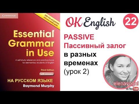 Unit 22 Пассивный залог в разных временах -  английский для начинающих