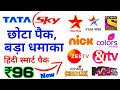 Tata Sky Launch New Hindi Smart Pack Only ₹96.