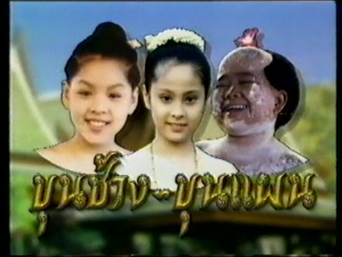 ขุนช้าง ขุนแผน (2542) Title 1