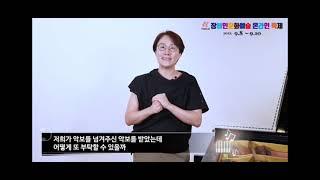 [2021 장애인문화예술축제] 피아니스트 김건호가 기대…