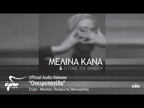 Μελίνα Κανά - Ονειροπαγίδα (Official Audio Release HQ)