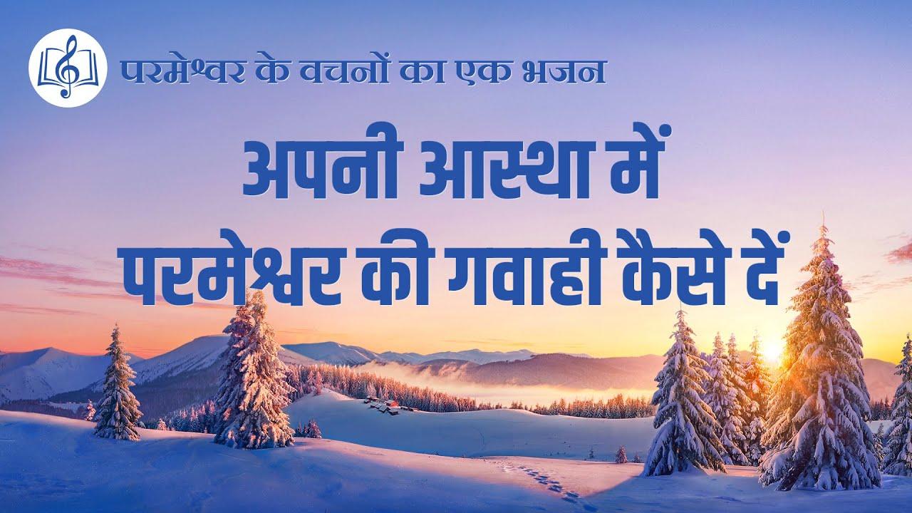 2020 Hindi Christian Song   अपनी आस्था में परमेश्वर की गवाही कैसे दें (Lyrics)