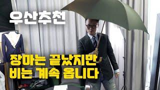우산추천 - 수트에 어울리는 우산 추천
