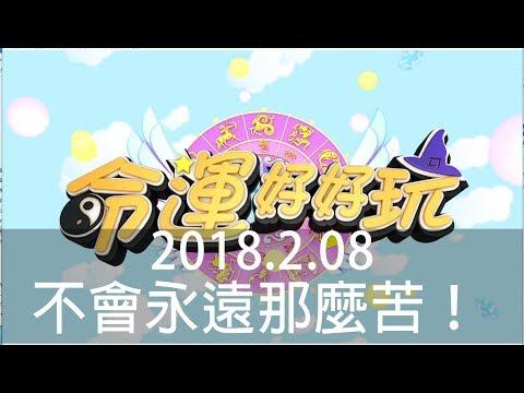 【命運好好玩】2018.02.08 不會永遠那麼苦 (許秀年、許仙姬)