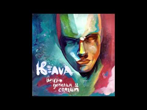 Клип Keava - Тем, кто не успел проснуться