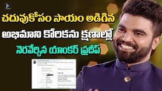 Pradeep Machiraju Helps His Fan On Education By Paying His Fees..!! || Telugu Full Screen