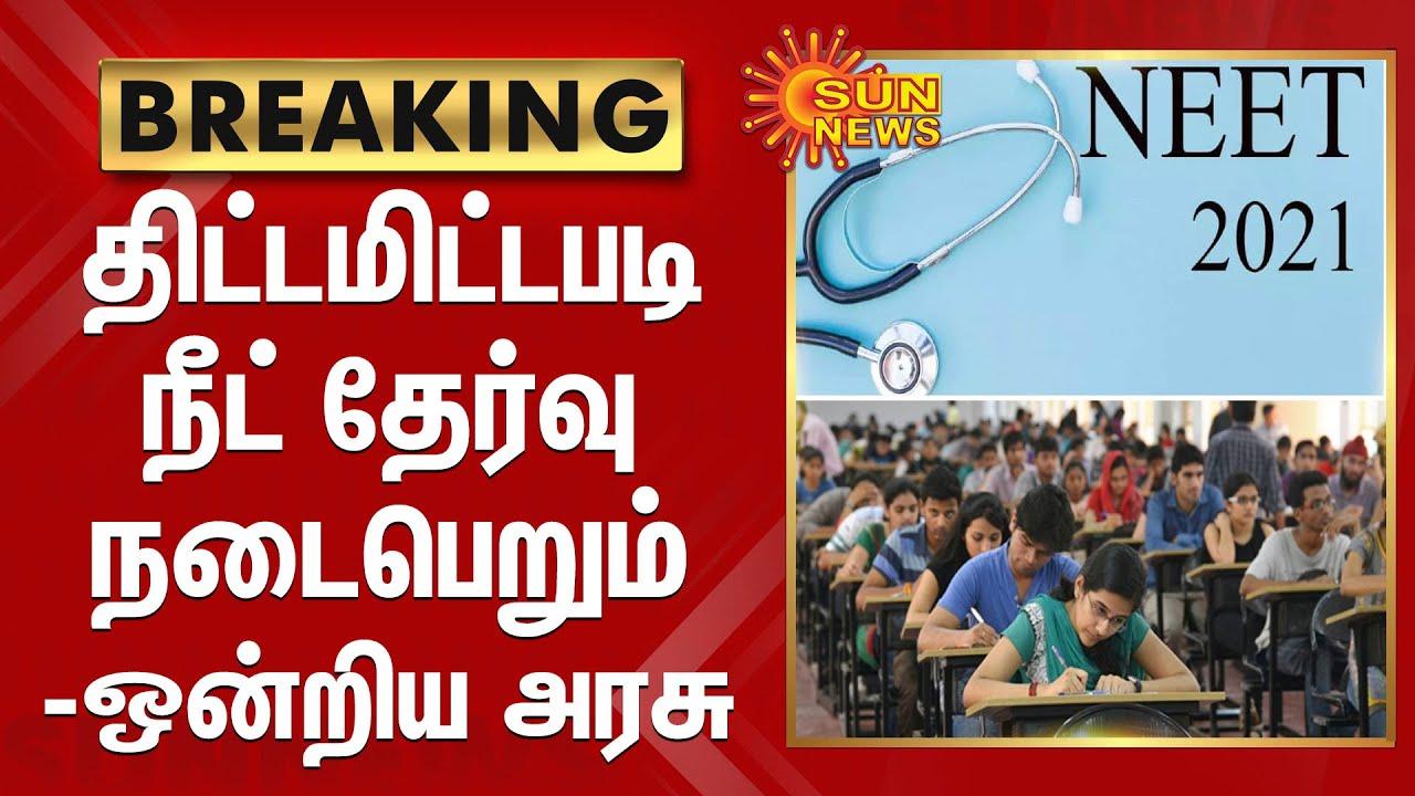 #BREAKING | திட்டமிட்டபடி நீட் தேர்வு நடைபெறும் - ஒன்றிய அரசு | Neet Exam