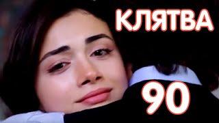 Клятва 90 серия на русском языке. Анонс