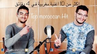 اكثر من 10 اغنية مغربية في 4 دقائق Mashup Sing Off with Reda Anezagh