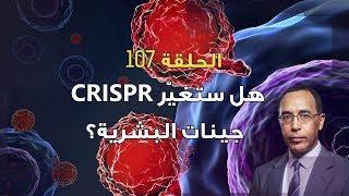 جينات البشرية؟ CRISPR هل ستغيّر