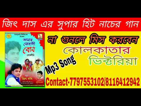 Fatafati Mp3 Dance Song-2018/ Kolkatar Bhiktariya/Singer By- Jeet Das