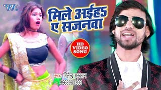 Mitendra Mushkan का नया सबसे हिट #VIDEO_SONG 2020 | Mile Aaiha Ae Sajanwa | Bhojpuri Song