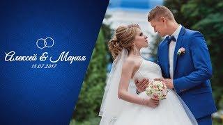 Свадебный клип Алексея и Марии 15.07.17 (Суземка)