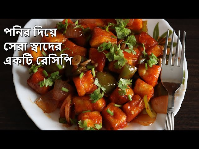 পনির দিয়ে একদম ঝামেলাহীণ সহজ কিছু বানাতে চাইলে আজই বানিয়ে নিন এই রেসিপিটা।। Bengali Recipe।।