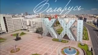 Проверка на прочность. 2002-2003 годы. Беларусь XXI