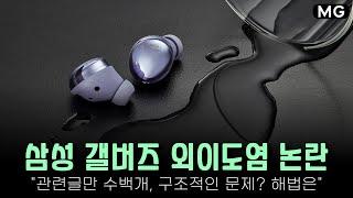삼성 갤버즈 외이도염 관련글만 수백개, 설계상의 실수?…