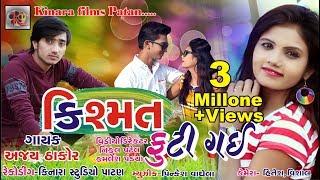 કિસ્મત ફુટી ગઈ || Kismat Futi gai || Singer:- Ajay Thakor || HD Video  2019 New Kinara Films