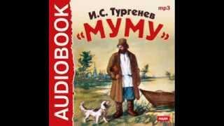 2000409 Аудиокнига. Тургенев Иван Сергеевич. «Муму»