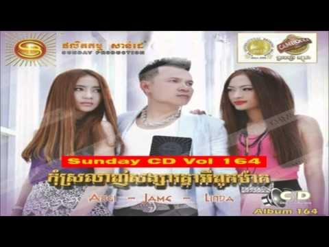 [SD CD Vol 164] Songsa Sart by Khat Jam