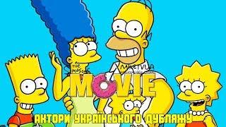 Сімпсони у Кіно (2007) - Актори Українського Дубляжу (Випуск №7)