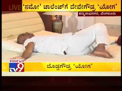 HD Deve Gowda Practises Yoga Asanas at 86 Age in his Home Padmanabhanagar