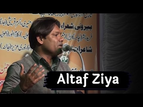 Altaf Ziya Mushaira 2016 | Azadiyan Awaz Deti Hai - आजादियाँ आवाज देती है | Ghazal | Bismillah