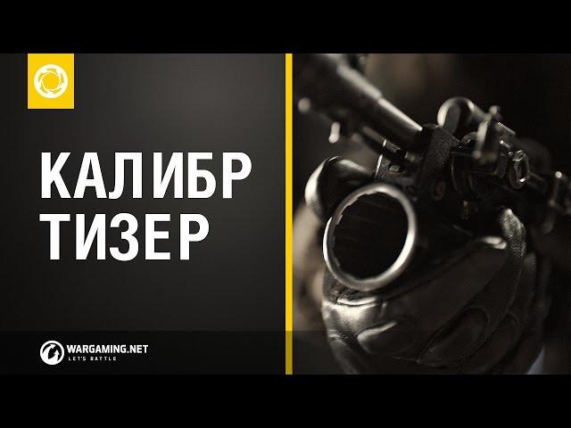 Калибр (видео)