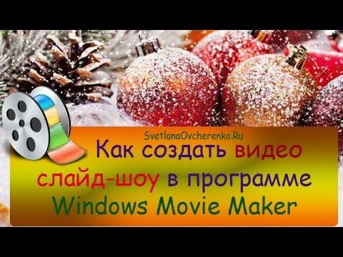 ♛ Как создать видеоролик в Movie Maker