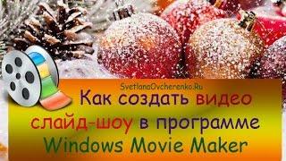 ♛ Как создать видеоролик в Movie Maker(http://svetlanaovcherenko.ru/ Как создать красивое видеоролик/слайд-шоу из картинок или фотографий. Скачать бесплатно..., 2014-11-23T17:10:20.000Z)