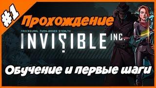 Прохождение Invisible Inc ◄#1► Пошаговый шпионский триллер [Обучение и первые шаги в игре]