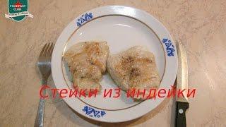 Стейки из индейки на сковороде