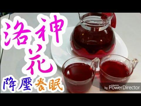 洛神花😋 降壓👍養眠 $9.9( 適合家庭煮法)