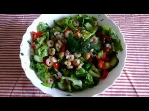 Летний салат с креветками. - Простые вкусные домашние видео рецепты блюд