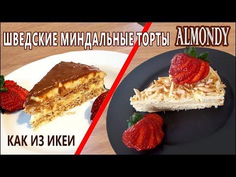 С ПРАВИЛЬНЫМ кремом! ALMONDY! Два шведских миндальных торта из ИКЕА! БЕЗ глютена (gluten Free)