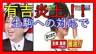 関連動画 有吉がメンタリストDaiGoにボコボコにされる西内まりやを見て...