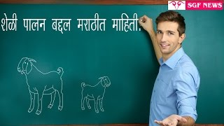 Goat Farm Information in marathi
